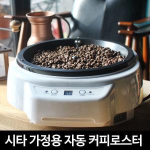 시타 커피 원두 이지 로스터기 MK-400A 가정용