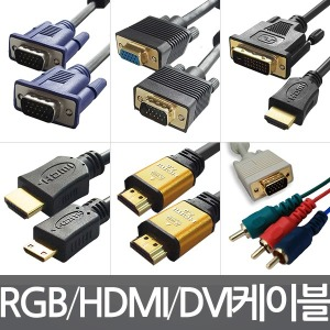 고급형 RGB/HDMI/DVI 모니터케이블/다양한길이