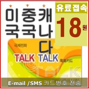 톡톡카드-국제전화카드 미국.중국 18원/유료접속.AS짱