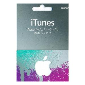 일본아이튠즈카드 50000엔 (앱스토어 이용가능)
