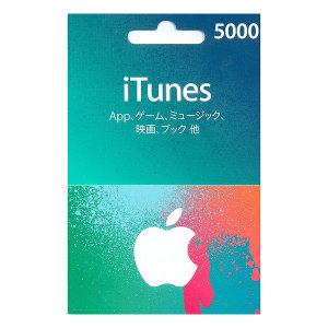 게임충전소 - 일본 아이튠즈카드 5000엔 (앱스토어OK)