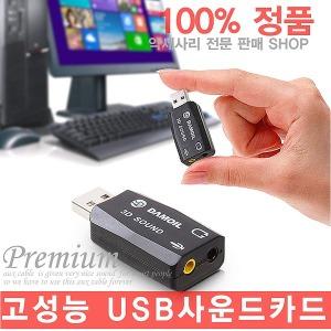 무료배송)고출력 USB외장형 사운드카드/스피커 오디오
