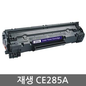 CE285A 토너 CRG-325 LBP6033 P1102 HP1102 CRG-325