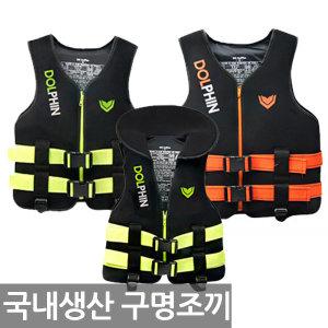 국내생산 구명조끼(성인/아동/유아) 물놀이용품