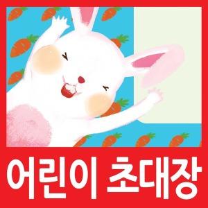 생일초대장/엽서/카드/무료인쇄/9800원 무료배송