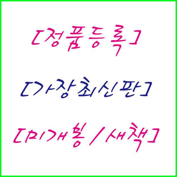 2019년/한솔교육/신기한 그림책/30권+CD3장/정품/새책/한솔 신기한그림책
