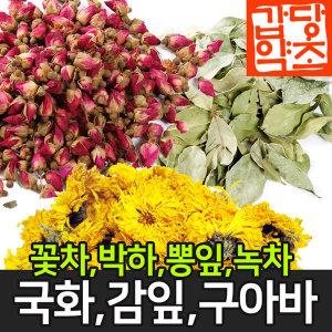 히비스커스 레몬밤 국화차 감잎차 녹차 뽕잎차 연잎차