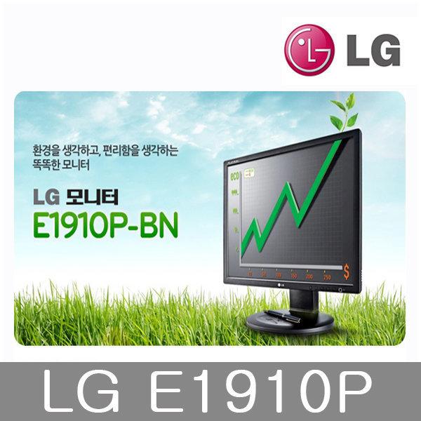 LG 19인치 LED  E1910P 피벗기능 높낮이조절 A급