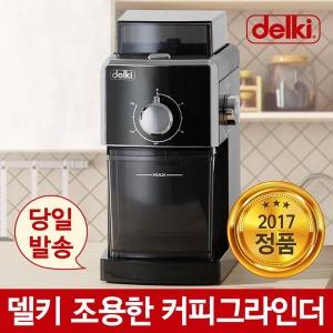 델키 조용한 커피그라인더 DKM-5278 원두분쇄기