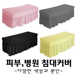 피부관리실침대커버/피부관리실/병원/한의원/제작가능