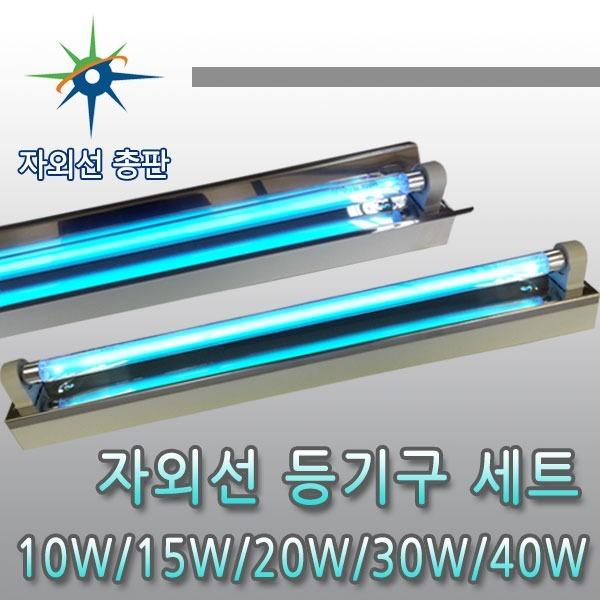 자외선등기구/안정기/UV등기구/조명/자외선램프/살균