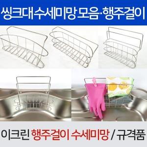 수세미걸이/행주걸이/수세미거치대/싱크선반/수세미망