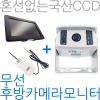 무선후방카메라 모니터 set CCD혼선없는 국산특허