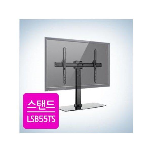 좌우상하 각도조절 가능 스탠드형 TV거치대 LSB55TS
