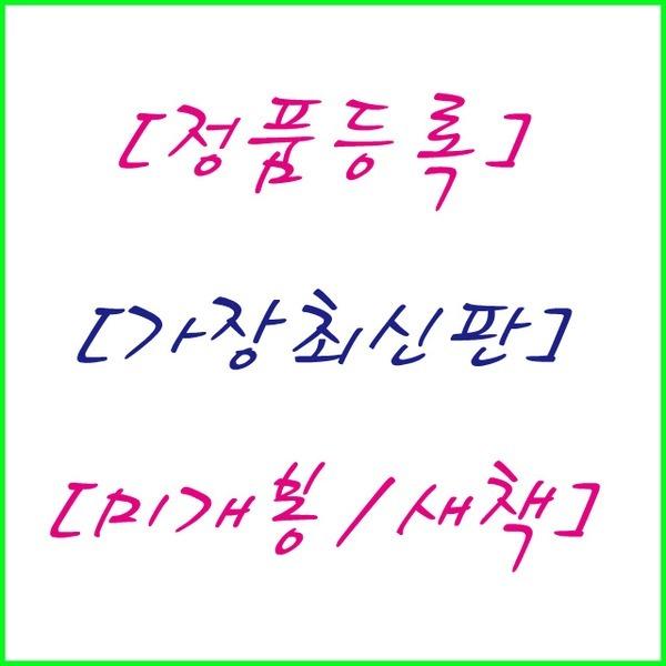 2019년/대교/소빅스/New 하늘 한 뼘/30권+CD5장+가이드북/대교/하늘한뼘/정품/새책