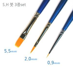S.H 붓3종세트 (0.9/2.0/5.5mm) /세필 환필 평필 묶음