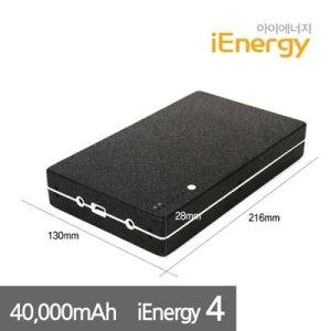 아타글로벌 아이에너지4 40000mAh 대용량 보조배터리