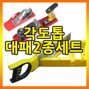DIY 공구 손대패 평대패 미니대패 목공 각도톱 야스리
