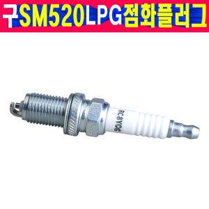 구SM520 LPG 점화플러그 RC8YCC 최초SM520 LPG