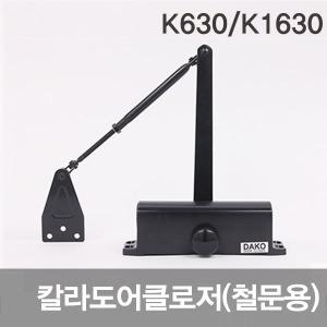 칼라도어클로저K630/K1630/도어클로저/도어체크