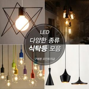 LED조명/식탁등/주방등/욕실등/주방조명/전등/등기구