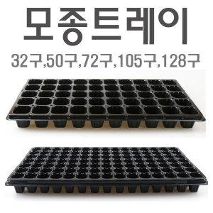 모종트레이10개(32구~128구)/모종판/0.8T/육묘판/모종