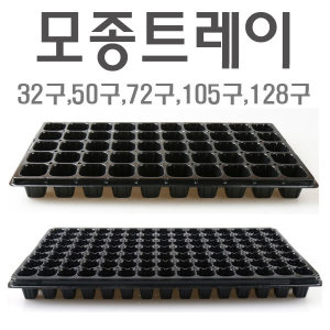 모종트레이(32구~128구)/모종판/0.8T/육묘판/모종트레