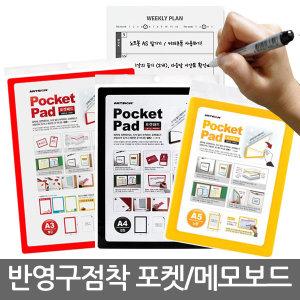 포켓패드/냉장고/메모보드/안내판/아크릴판/광고보드