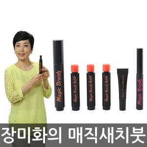 장미화의 매직새치붓/염색약/새치염색약/헤어마스카라