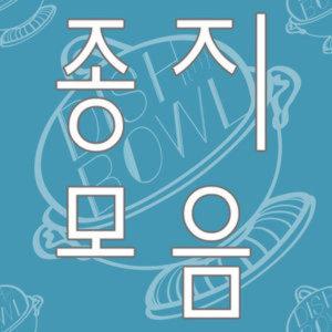 종지시리즈/소스/간장종지/초장기