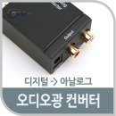 PV457  Coms 오디오 광 컨버터(디지털 to 아날로그)