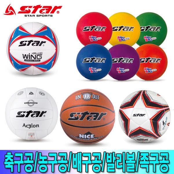 [문구디포] (스타)축구공/농구공/배구공/발리볼/족구공