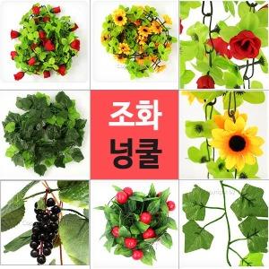 인조넝쿨조화/조화꽃/장미조화/조화인테리어/넝쿨장미