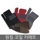 2017년 미친특가 원킬 코일 카매트 기본형/확장형