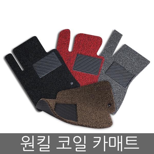 2019년 미친특가 원킬 코일 카매트 기본형/확장형