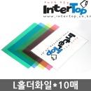 인터탑 정품/A4 PP클리어홀더/L자형 L홀더/10매 묶음