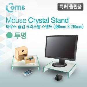 모니터받침대-크리스탈/마우스숨김/특수강화유리