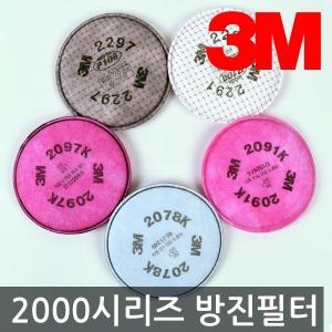 2000시리즈 방진필터 - 2091K/2097K/2297/5N11/1쌍