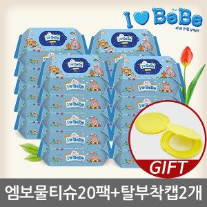 아이러브베베 엠보물티슈 80매 20팩 + 사은품증정/52g