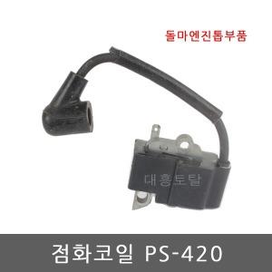 돌마엔진톱 점화코일 PS-420/엔진톱부품