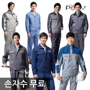 파브 춘추 작업복 상하의 모음/여름/점퍼/바지/근무복