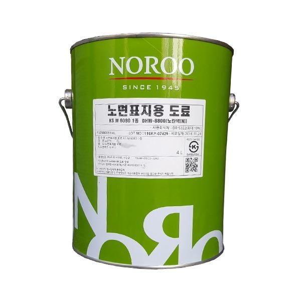 노루페인트 도로용 페인트 4L 백색 황색 라인마킹