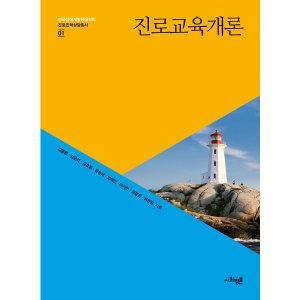진로교육개론  사회평론아카데미   김봉환  김은희  김효원 외