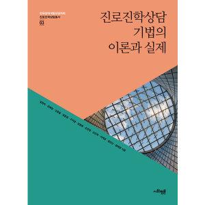 진로진학상담 기법의 이론과 실제  사회평론   임은미  강혜영  고홍월 외