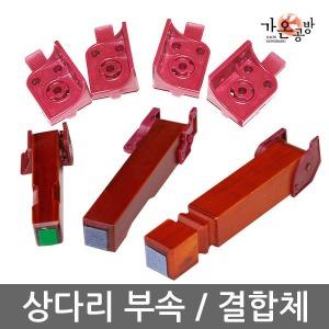 상다리부속 수리세트/결합체/밥상/교자상다리/상다리