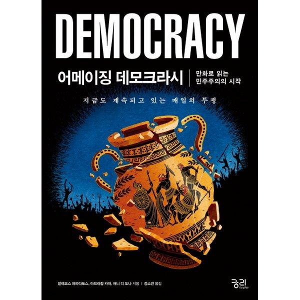 만화로 읽는 민주주의의 시작  어메이징 데모크라시 : 지금도 계속되고 있는 매일의 투쟁