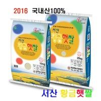 2016당일도정 서산 간척지쌀~밥맛좋은 황금햇쌀20K10K