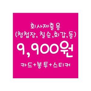 앤유카드 회사제출용초대장+봉투+스티커포함
