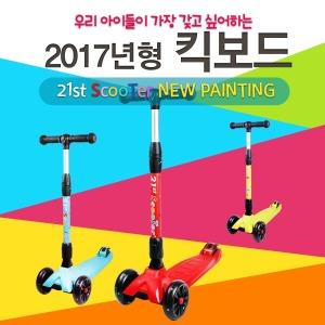 2017년 NEW 21st 스쿠터 스핀접이식 / 알파카스쿠터