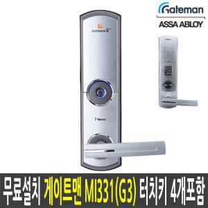 mi331 G3 무료설치 디지털도어록 도어락 번호키 키4